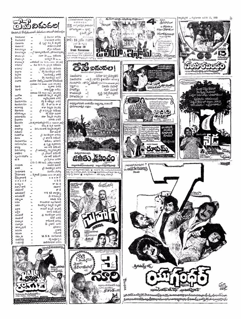 challengeramudu-rel-page-001.jpg