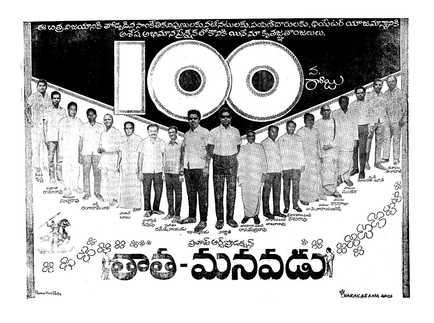 Thaatha-Manavadu-100-page-001.jpg