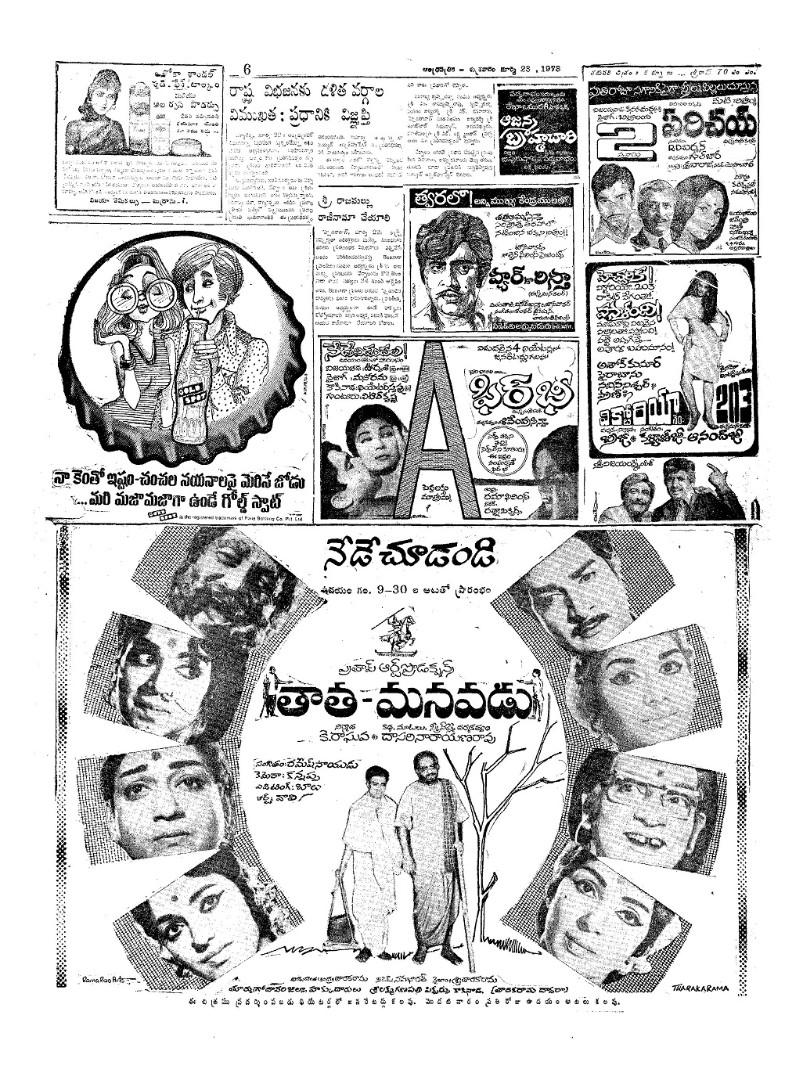 Thaatha-Manavadu-nede-23-3-73-page-001.jpg
