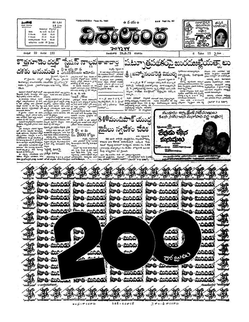Thaatha-Manavadu-200-page-001.jpg