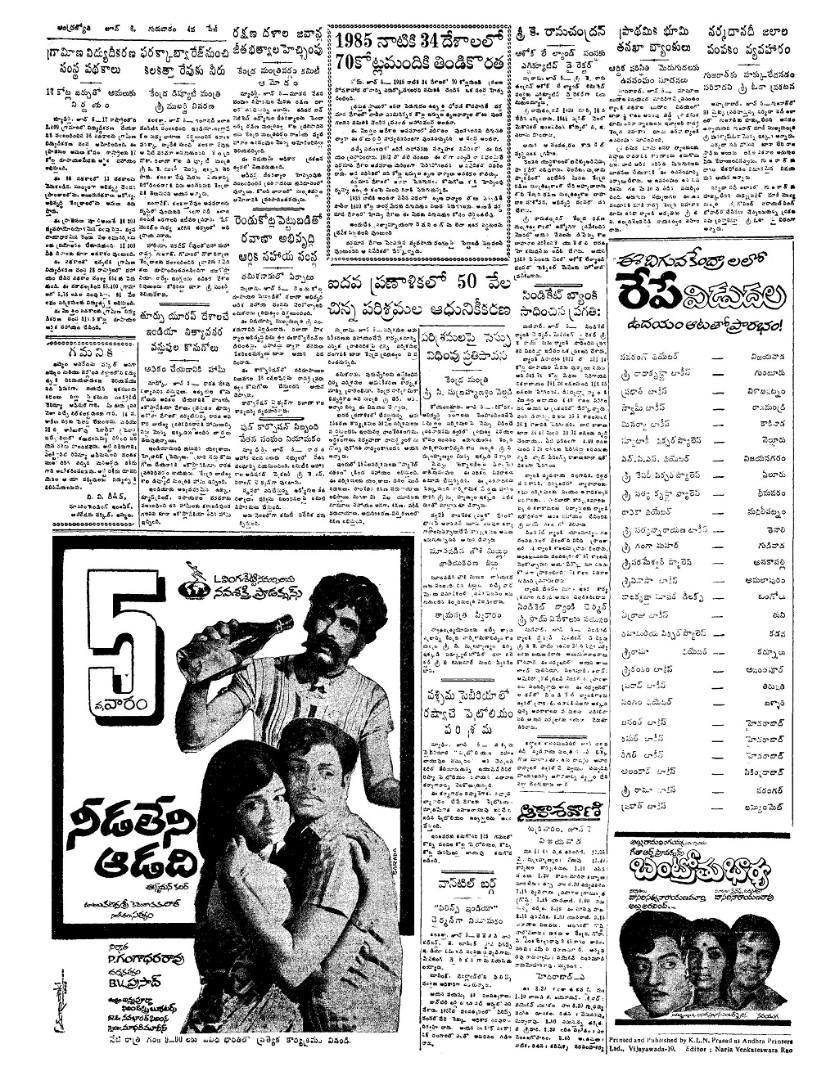 bantrothubharya-rel-page-001.jpg