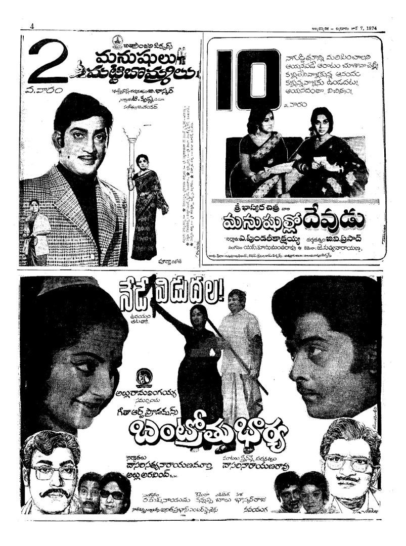 BantrothuBharya-07-06-1974-page-001.jpg