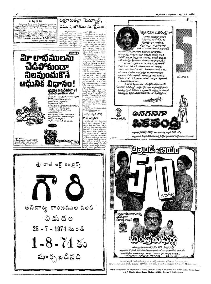 BantrothuBharya-50-page-001.jpg