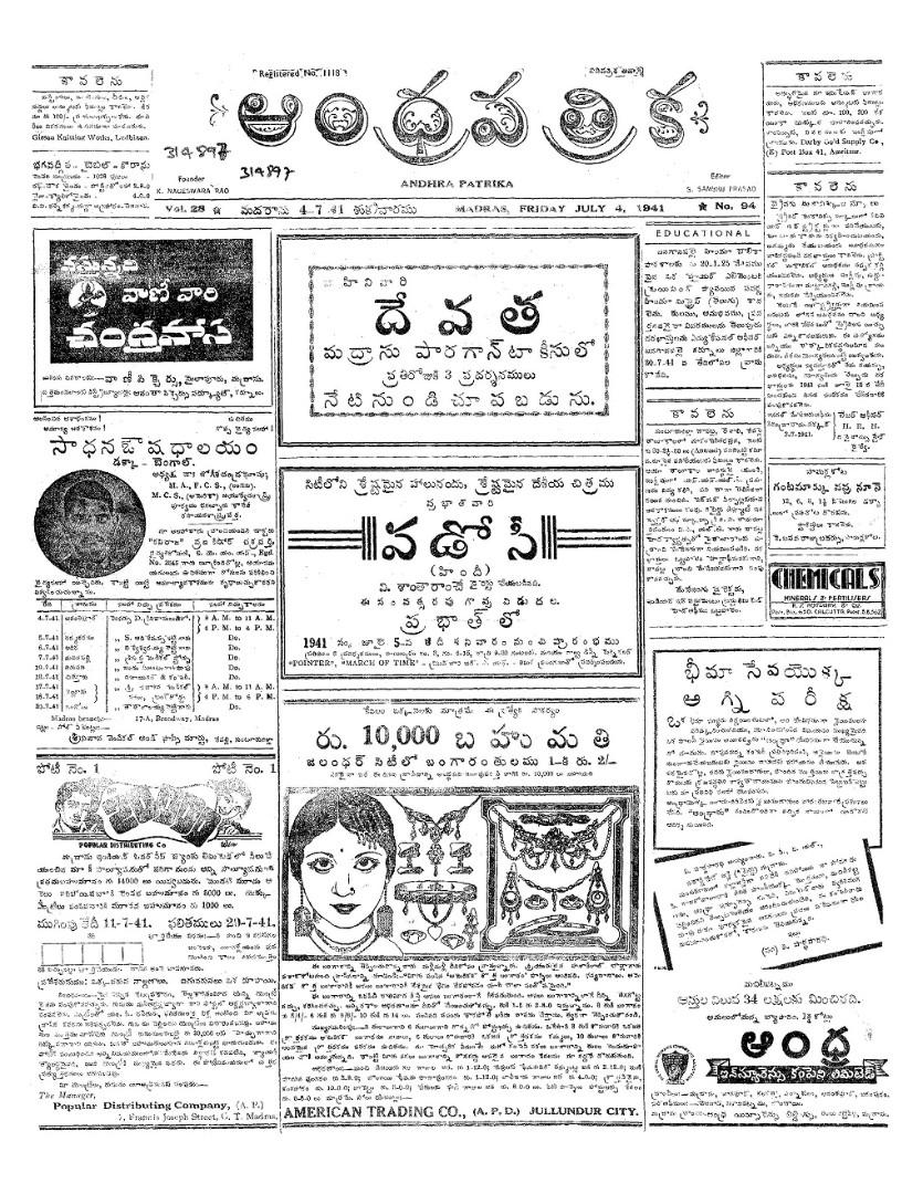 Devatha-4-7-1941-page-001.jpg