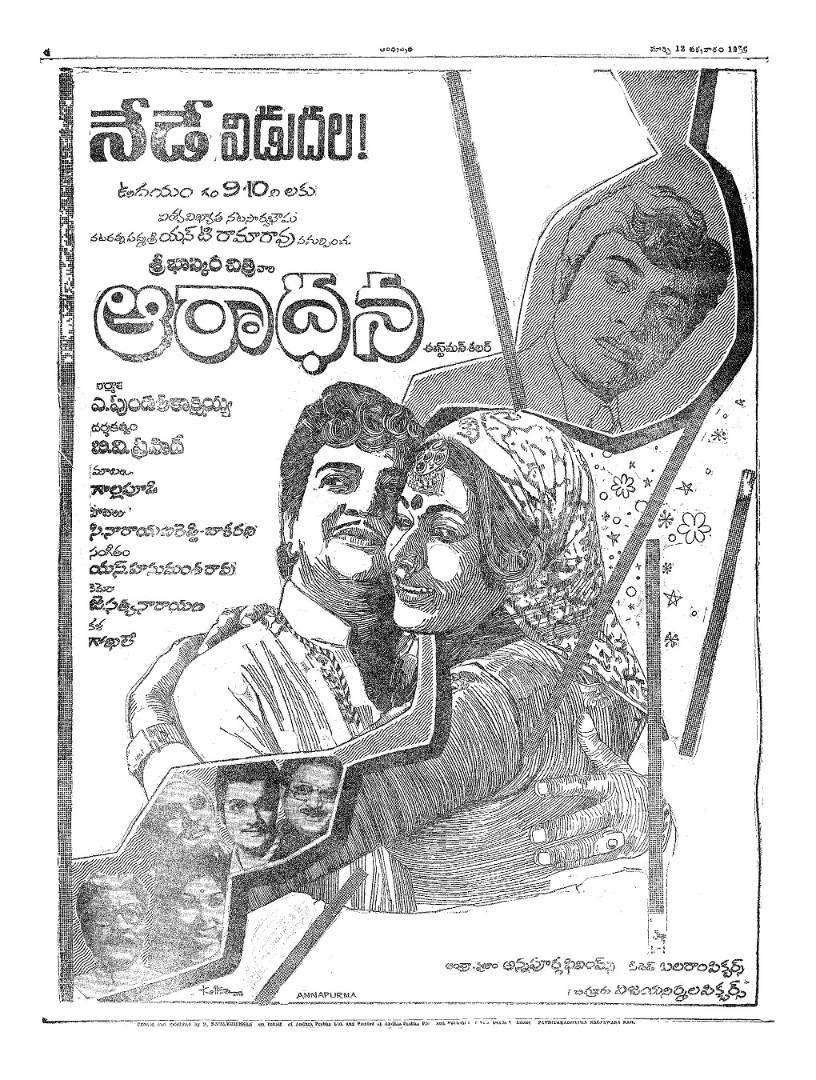 ntr-aaraadhana-nede-page-001.jpg