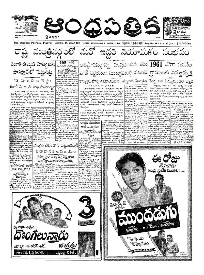 Mundhadugu-Jaggaih-nede-page-001.jpg