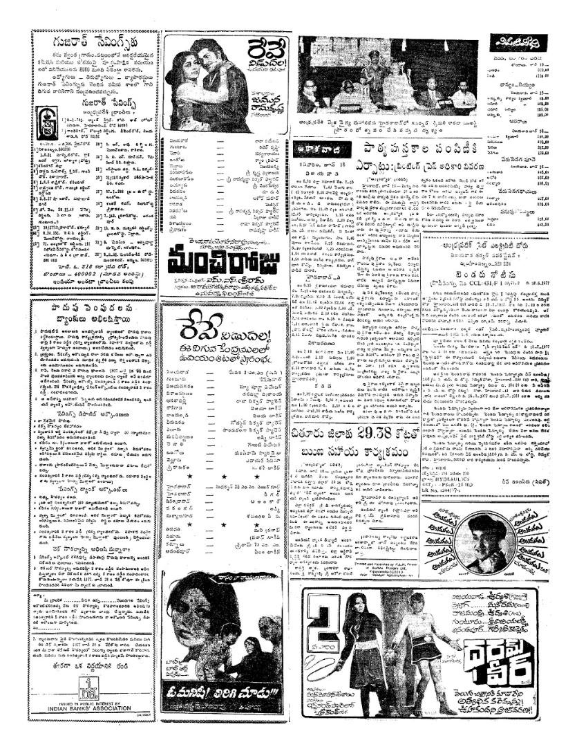 Oh Manishee thirigi choodu-rel-18-6-1977-page-001.jpg