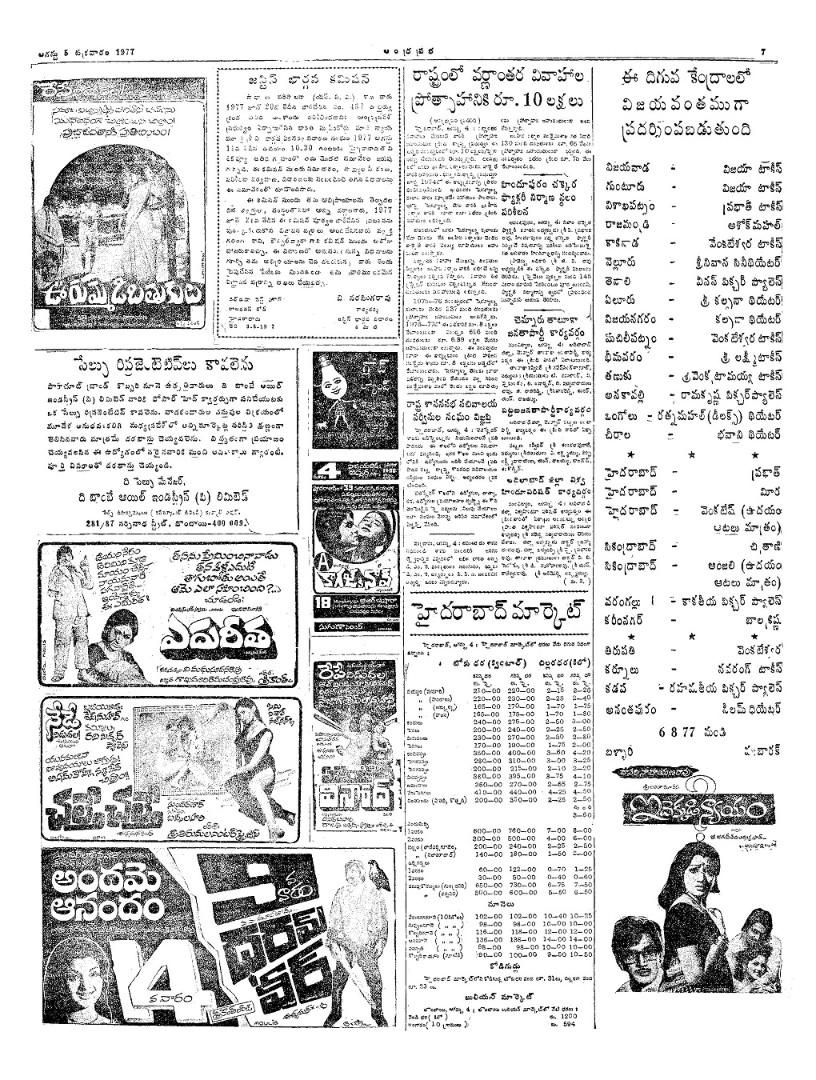 Idhekkadinyayam-nede-relth-page-001.jpg