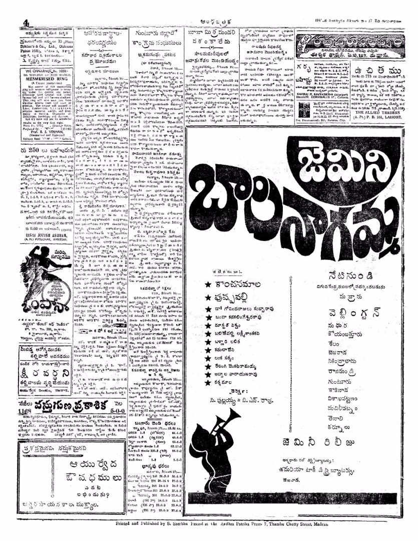 Balanagamma-kanchanamala-dece171942.jpg