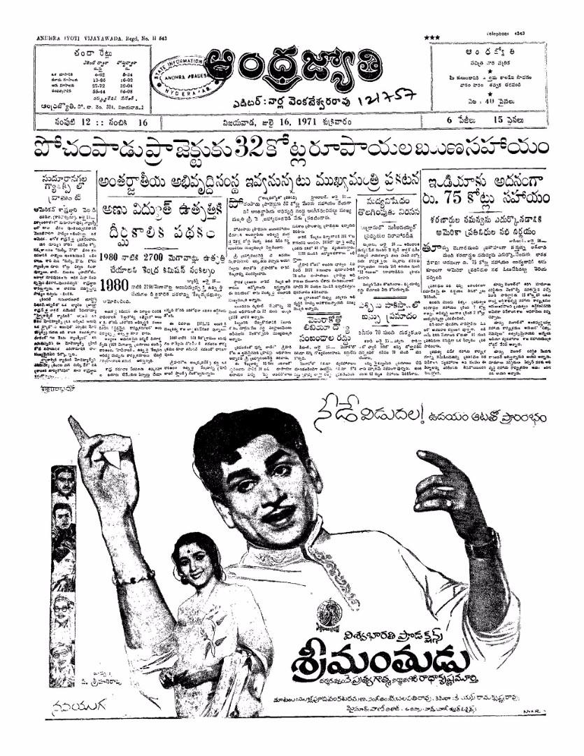 srimanthudu-nede-page-001.jpg