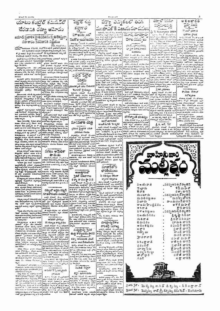 malleeshwari-rel-page-001.jpg
