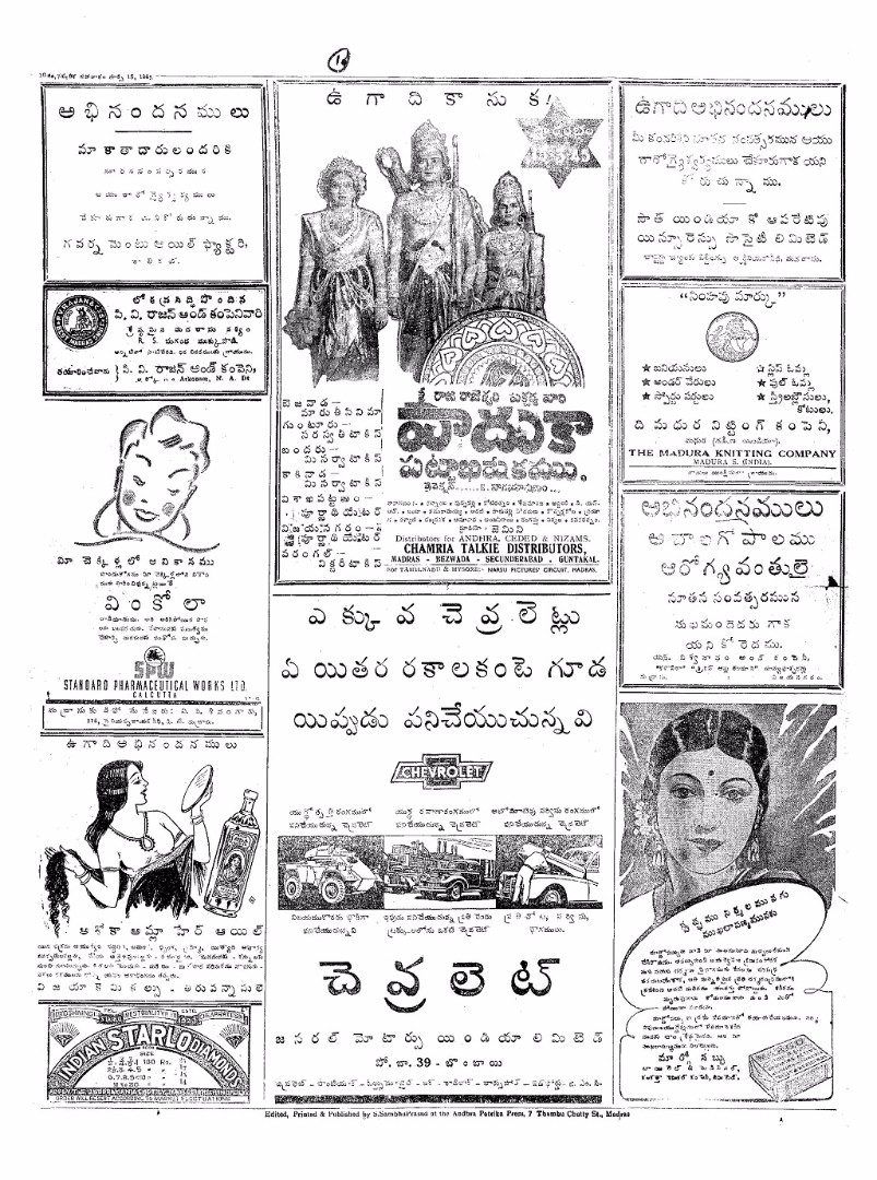 Paadukaa Pattaabhishekam - March151945-page-001.jpg