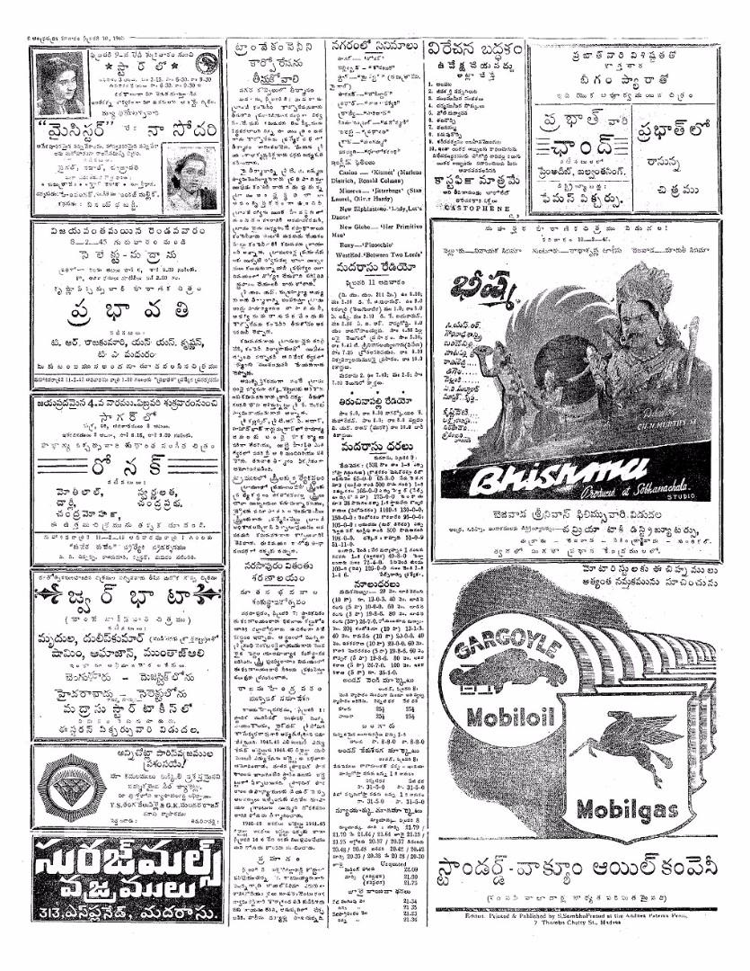 Bheeshma-10-02-1945-page-001.jpg