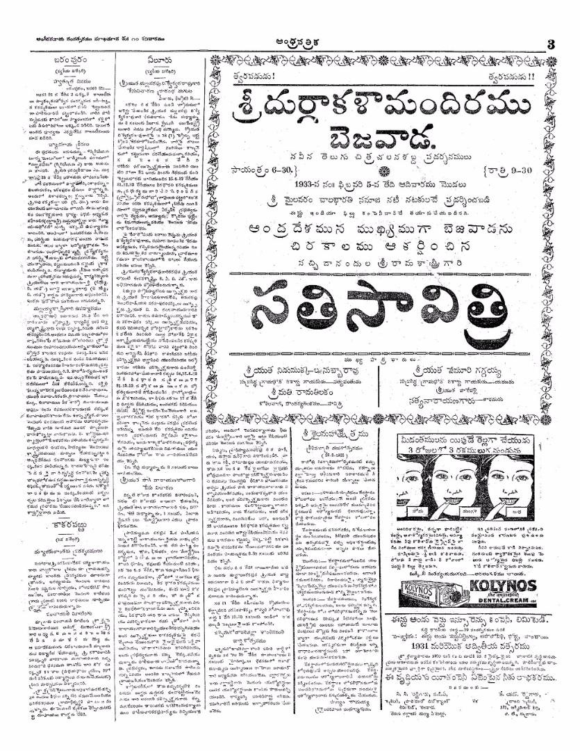 Satheesavithri-4-2-1933.jpg