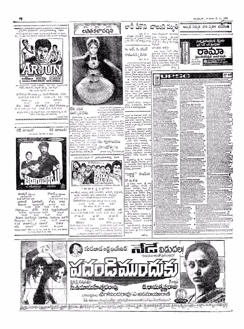 Padhandimundhuku-11-05-1985-page-001.jpg