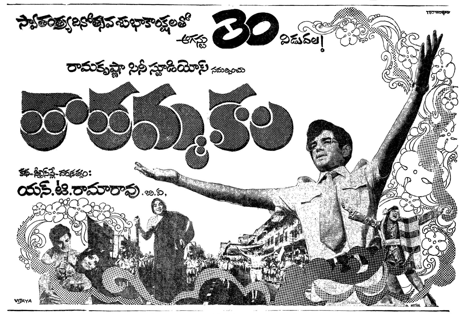 Thatamma Kala 1974 Aug 30 release (1974).jpeg
