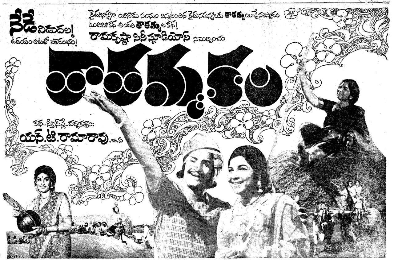 Thatamma Kala poster3 (1974).jpeg