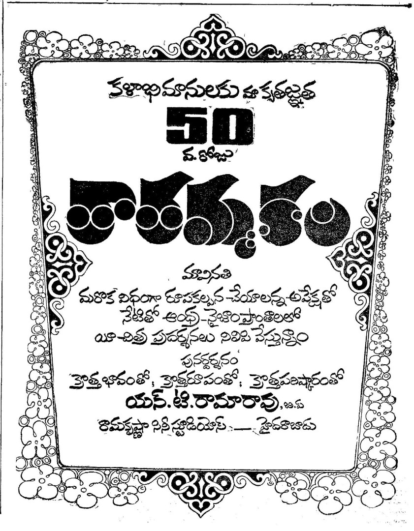 Thatamma Kala 50 days (1974).jpeg