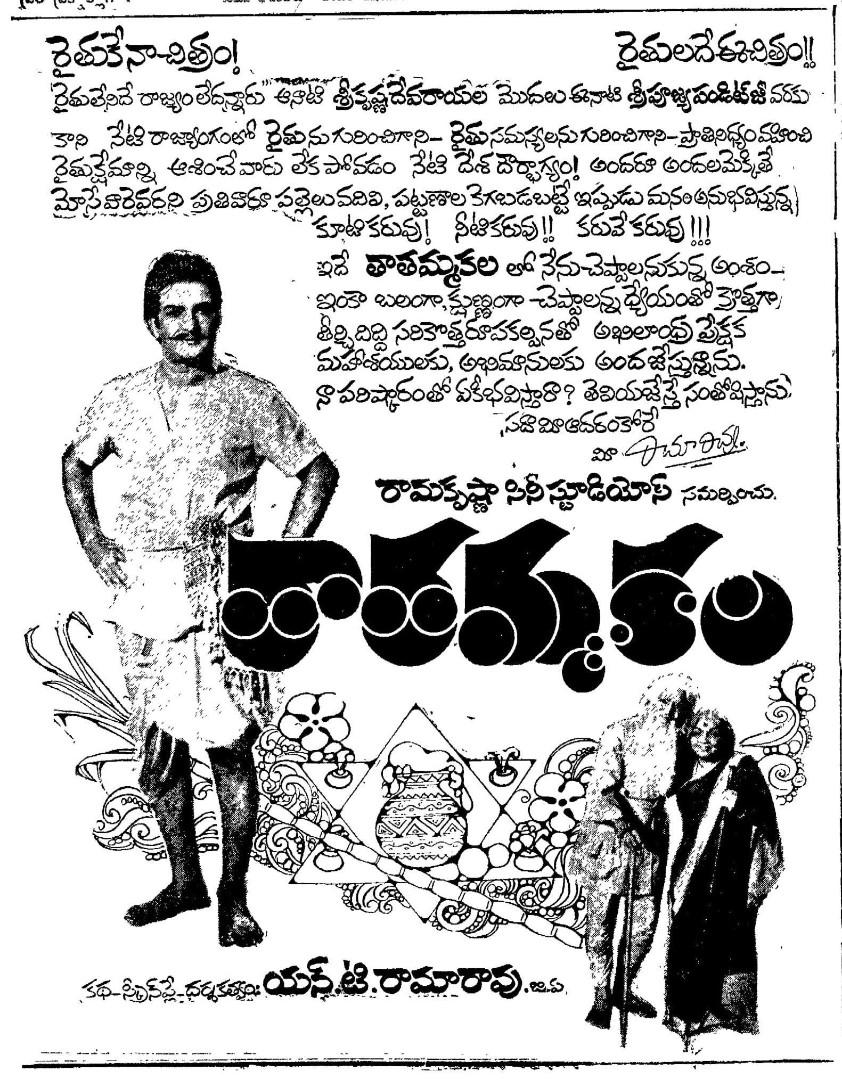 Thatamma Kala poster4 (1974).jpeg