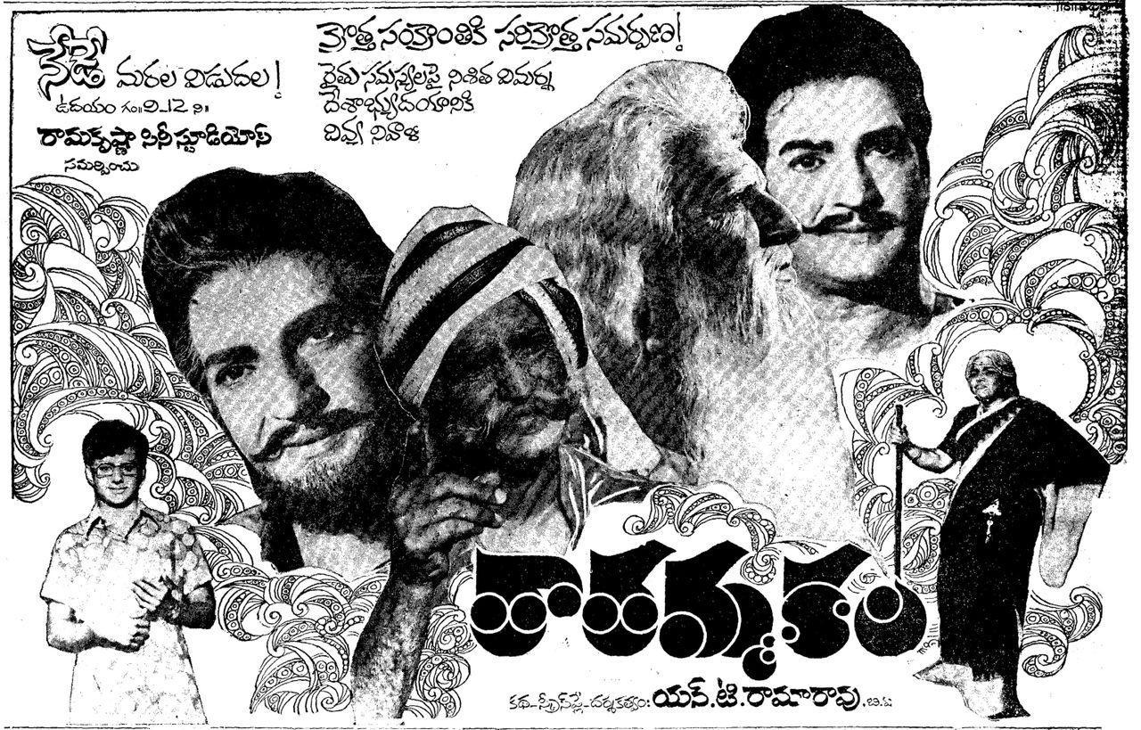 Thatamma Kala poster5 (1974).jpeg