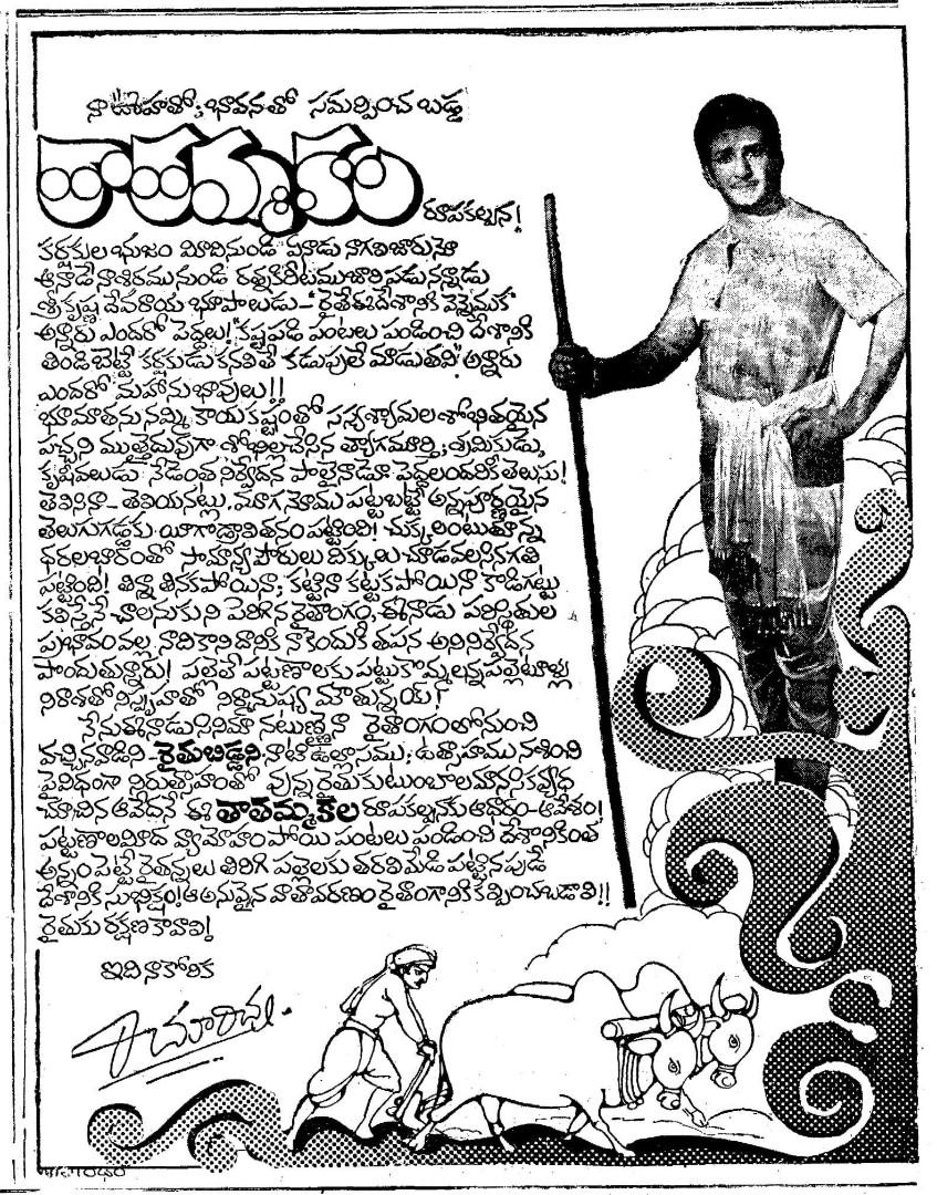 Thatamma Kala poster1 (1974).jpeg