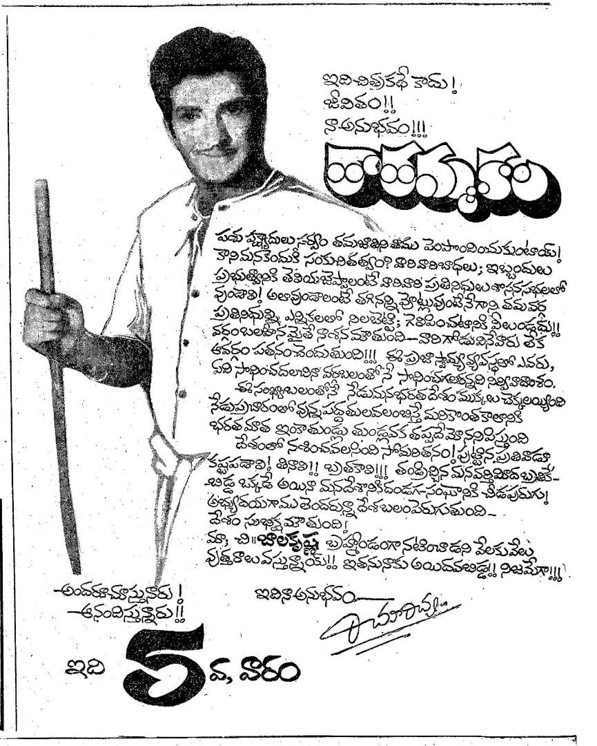 Thatamma Kala 5th week (1974).jpeg