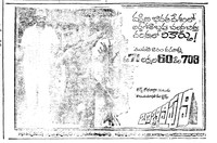 Click image for larger version - Name: Bobbili Puli 1st week collection (1982).jpg, Views: 14, Size: 518.06 KB