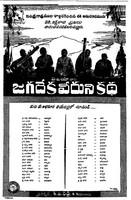 Click image for larger version - Name: Jagadeka Veeruni Katha (1961) Poster Design (1).jpg, Views: 9, Size: 255.47 KB
